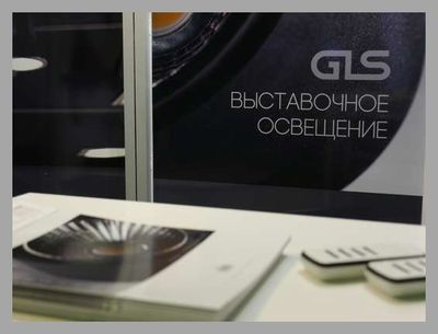 GLS на 5pEXPO