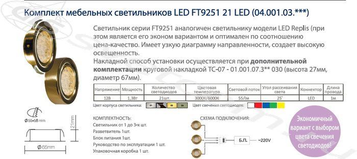 Светильник GLS FT9251LED G14223